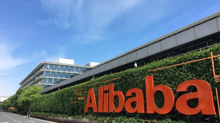 Alibaba Group rapor ceyrek