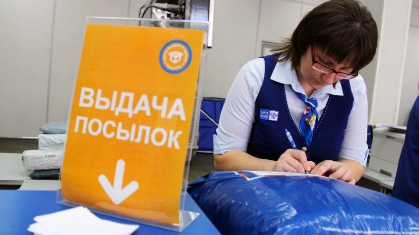 rus postasi kayip gonderi sorununu blockchain ile engelleyecek